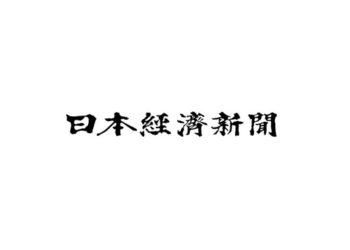 日経新聞_2016年10月22日
