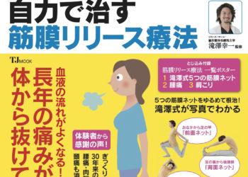 腰痛・肩こりを自力で治す 筋膜リリース療法 (TJMOOK)