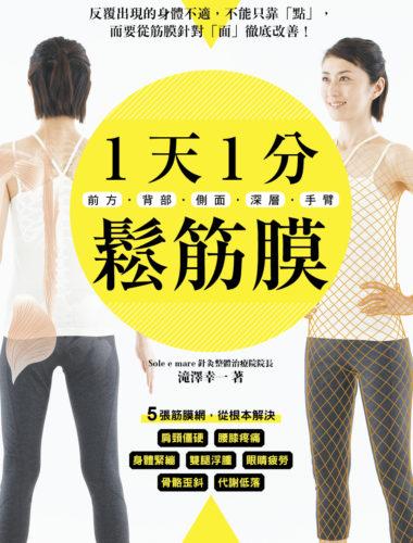 1天1分鬆筋膜(台湾版)