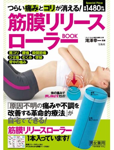 つらい痛みとコリが消える! 筋膜リリースローラーBOOK