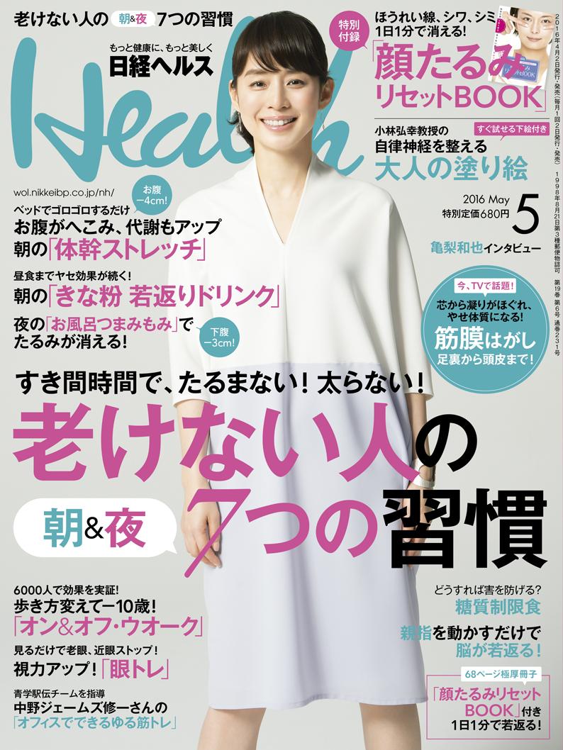 日経ヘルス_2016_05