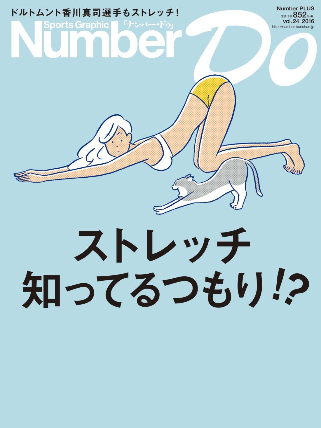 Number Do_2016_01