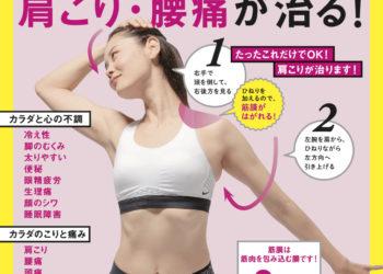 筋膜はがしで、肩こり・腰痛が治る!