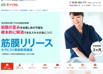 日本最大級の資格取得サイト「キャリカレ」で監修いたしました。
